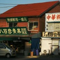 神奈川区栄町の家並み